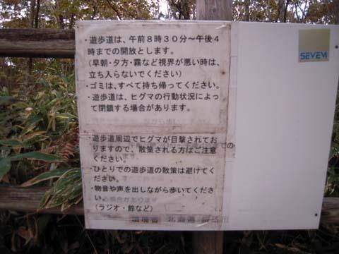 sapporo_kushiro_059.jpg
