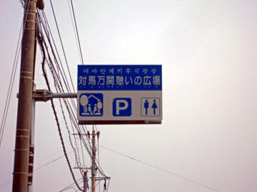 tsushima_062.jpg